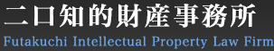 二口知的財産事務所Futakuchi Intellectual Property Law Firm